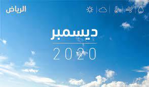 تقرير حالة الجو لعام 2020 شهر ديسمبر