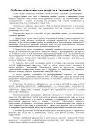 Политические лидеры современной России реферат по политологии  Особенности политического лидерства в современной России реферат по политологии скачать бесплатно институциализация политики властные общественно