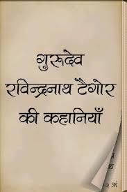 rabindranath tagore in hindi google play softwares rabindranath tagore in hindi