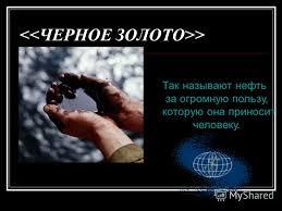Презентация на тему НЕФТЬ Выполнил Учитель химии шлолы лицея  2 > Так называют нефть за огромную пользу которую она приносит человеку
