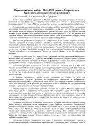 Первая мировая война годов и Февральская буржуазно  Первая мировая война 1914 1918 годов и Февральская буржуазно демократическая революция реферат по москвоведению