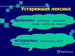 Презентация на тему Лексика Реферат по русскому языкурусскому по  5 Спeциaльная