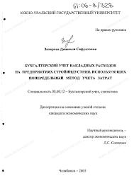 Диссертация на тему Бухгалтерский учет накладных расходов на  Бухгалтерский учет накладных расходов на предприятиях стройиндустрии использующих попередельный метод учета затрат тема диссертации и автореферата по ВАК