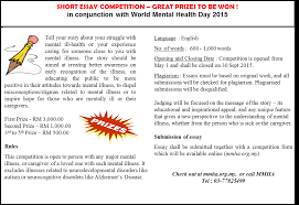 short essay competition last days n mental health  wmhd essay competition registration form