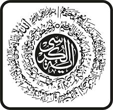 ayatul kursi ic calligraphy free