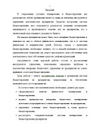 Финансовое управление на основе бюджетирования вариант  Финансовое управление на основе бюджетирования вариант 3 11 03 12