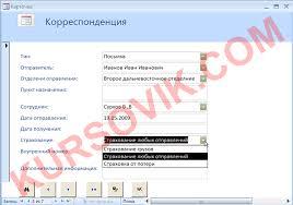 База данных Почта Курсовая работа на ms access Аксес  аксес access почта АРМ посылки отправления страхование корреспонденция письмо