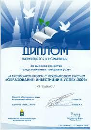 Книготорговая компания ГраНиКа • О нас Наши достижения Диплом участника выставки Образование инвестиции в успех 2009
