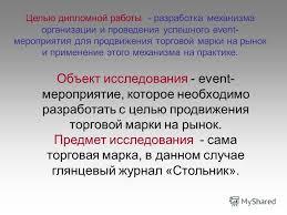 Презентация на тему Особенности разработки event мероприятия  2 Целью дипломной работы