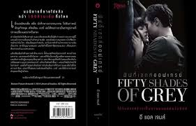 e l james new fifty shades covers thai available january 6 2018 pic twitter loittnqaf5