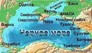ИСТОРИЯ ЧЕРНОГО МОРЯ Июня Рефераты Детская  Каждое море как и каждый человек имеет свой образ характер привычки наконец историю Черному морю есть чем гордиться за миллионы лет оно неоднократно