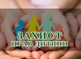 Захист прав дітей на освіту