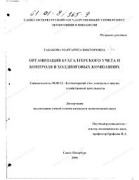 Диссертация на тему Организация бухгалтерского учета и контроля в  Диссертация и автореферат на тему Организация бухгалтерского учета и контроля в холдинговых компаниях