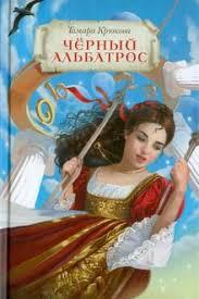"Книга: ""<b>Черный альбатрос</b>"" - Тамара <b>Крюкова</b>. Купить книгу ..."