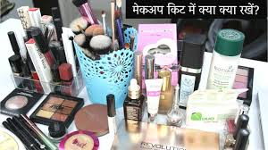 bridal beginners makeup kit म क य क य ह न च ह ए a z details of all makeup s