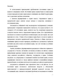 Источники права понятие и виды Реферат Реферат Источники права понятие и виды 3