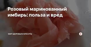 <b>Розовый</b> маринованный <b>имбирь</b>: польза и вред | Мир здоровья и ...