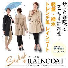 mac trench coat type raincoat women s trench long fashionable repellent water dough rainwear rain rakuten through word of mouth in more than 5 400