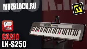 <b>CASIO LK</b>-<b>S250</b> - обзор <b>синтезатора</b> с подсветкой клавиш ...