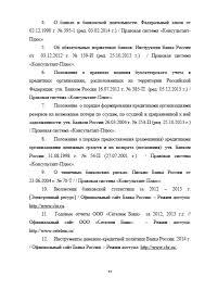 Декан НН Совершенствование потребительского кредитования на  Страница 91 Совершенствование потребительского кредитования на физические лица Страница 97