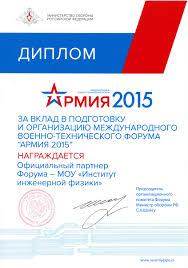 Диплом За вклад в подготовку и организацию форума Армия