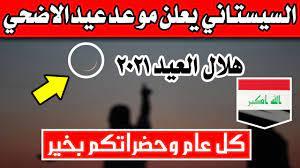 رسميا - اعلان اول يوم ذي الحجة وعيد الاضحي في العراق 2021 والسيد السيستاني  يحدد موعد العيد 2021 - YouTube