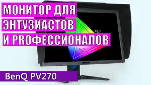 <b>BenQ PV270</b>: профессиональный 27-дюймовый <b>монитор</b> для ...