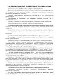 Роль и место строительства в подъеме экономики России реферат по  Тенденции структурных преобразований экономики России реферат по экономике скачать бесплатно региональные отрасль финансовые