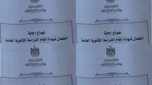 نموذج اجابة امتحان اللغة العربية 2021 بابل شيت.. تعرف على حل امتحان العربي  تالتة ثانوي - إقرأ نيوز