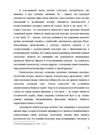 Межкультурные коммуникации Культурная картина мира Реферат Реферат Межкультурные коммуникации Культурная картина мира 6