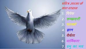 Hindi Sermons And Reflections Hindi Bible Quotes Pictures
