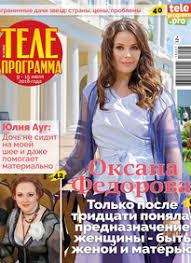 <b>Журнал Телепрограмма</b> - читать электронную версию издания