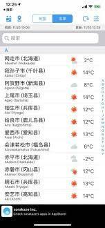 よく 当たる 天気 予報 無料