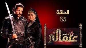 شاهد نت قيامة عثمان الحلقة 65 مدبلج للعربية????