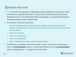 Презентация на тему Макроэкономика Тема Налоги Малышев  11 Прямые