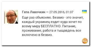 """Глава МИД Норвегии Бренде о безвизовом режиме: """"Украина принадлежит к Европе"""" - Цензор.НЕТ 5261"""