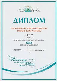Дипломы Туристическое агентство Лора Тур Белгород Доступные  14 001