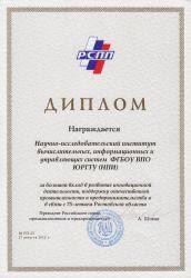 Отзывы и рекомендации ООО НПП ВИУС  Диплом РСПП