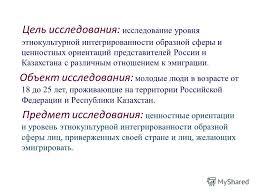 Презентация на тему Презентация к диплому по психологии  3 Цель