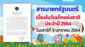 สารนายกรัฐมนตรี เนื่องในวันเด็กแห่งชาติ ประจำปี 2564 วันเสาร์ที่ 9 มกราคม  2564 - ครูอาชีพ