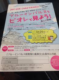 ブルーインパルス Chest公式webサイトチェストは神戸三宮居留地