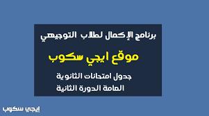برنامج الإكمال لطلاب التوجيهي 2021 موعد امتحانات الثانوية العامة فلسطين  الدورة الثانية - إيجي سكوب