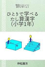 階段 のぼる 漢字