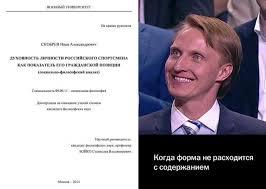 В сети продолжают жестко высмеивать улыбку фаната Путина Курйози   Рустем Адагамов выложил фотокопию диссертации Скобрева с шапкой его работы по соисканию ученой степени кандидата философских наук на тему Духовность