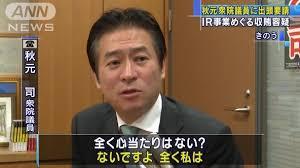 日本前国交副大臣秋元司疑收受中国企业贿款被捕