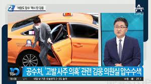 차량도 압수수색…김웅, 택시 타고 국회로 - 동영상 Dailymotion