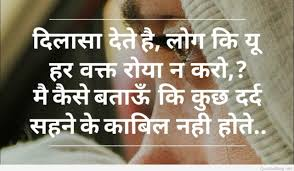 Emotional In Hindi Love Sad Life Images Quotes For Whatsapp