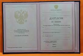 Купить диплом колледжа с занесением в реестр в Москве Тел  Колледж с 1997 по 2002 год приложение