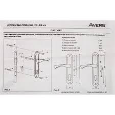 <b>Ручка</b> дверная <b>универсальная на</b> планке Avers HP-42.0123-S-C ...