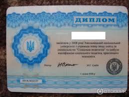 Отзыв о Хмельницкий национальный университет Украина Хмельницкий  диплом